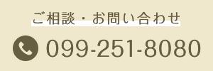 ご相談・お問い合わせ[099-251-8080]