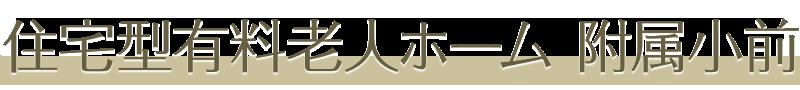 【公式サイト】住宅型有料老人ホーム附属小前|鹿児島市鴨池の住宅型有料老人ホーム